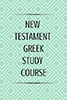 New Testament Greek Study Course
